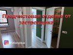 Ремонт квартиры в новостройке под ключ с предчистовой отделкой от застройщика. Дизайн квартир